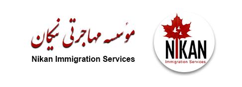 موسسه مهاجرت نیکان